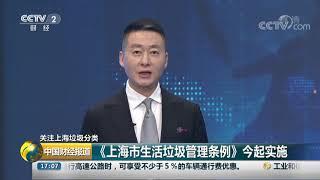 [中国财经报道]关注上海垃圾分类 《上海市生活垃圾管理条例》今起实施| CCTV财经