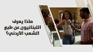 ماذا يعرف اللبنانيون عن طبع الشعب الأردني؟