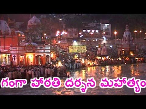 Ganga Harathi Darshan in Kasi | RV Tours and Travels Director RV Ramana | HMTV