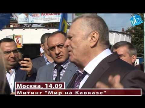 Жириновский на митинге \