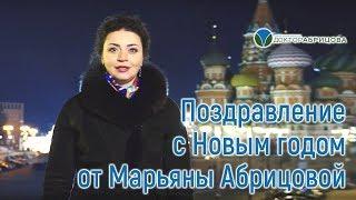 Поздравление с Новым годом от  Марьяны Абрицовой.