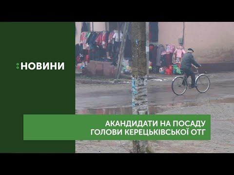На посаду голови Керецьківської ОТГ претендують 7 кандидатів