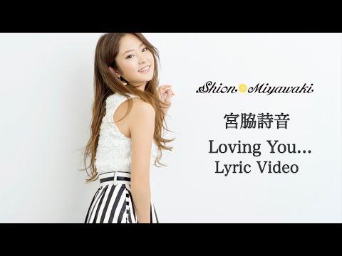 宮脇詩音 / 「Loving You...」リリックビデオ