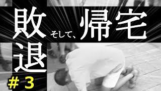 ハマカーンと若手芸人30人が茨城県を舞台に繰り広げる、笑いあり!涙あ...