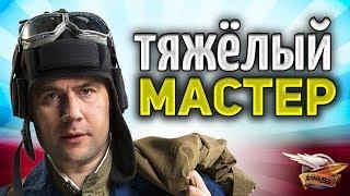 15 МАСТЕРОВ на танках, которые я ненавижу - БОЛЬ-ШОУ - Часть 3