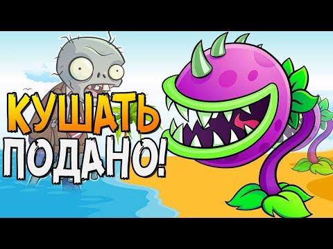 Прохождение Plants vs Zombies 2 - MODERN DAY 13-16 - Заканчиваю 1 часть + Pinata Party