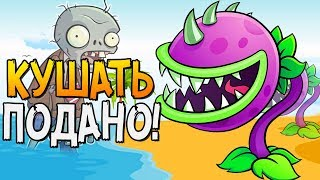 - КУШАТЬ ПОДАНО  Plants vs. Zombies 2 16 PvZ 2