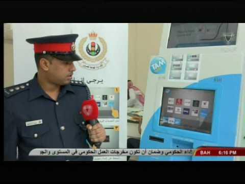الدفع الإلكتروني في الادارة العامة للمرور 2016/9/20 Bahrain#