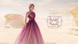 أصالة - كفاية كلمة | Assala - Kefaya Kelma [فيديو كلمات - Lyrics Video]