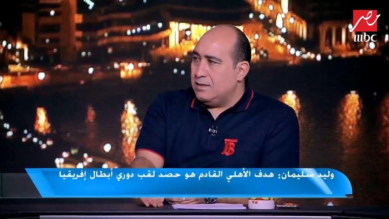 صالح جمعة: أعدكم بالظهور بشكل أقوى الموسم المقبل مع الأهلي