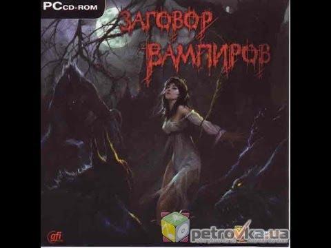 скачать игру заговор вампиров через торрент