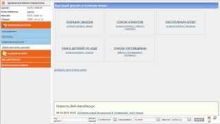 Создание интернет-магазина автозапчастей - Автоматизация продаж автозапчастей(, 2013-12-17T09:15:00.000Z)