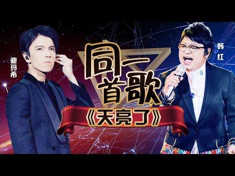 歌手2017之同一首歌:韩红 迪玛希《天亮了》 The Singer【我是歌手官方频道】