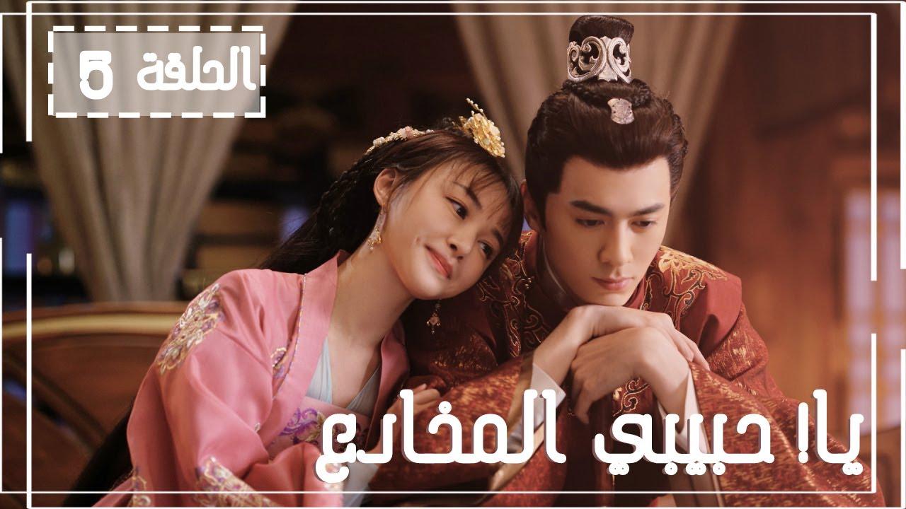 المسلسل الصيني يا! حبيبي المخادع! | !Oh! My Sweet Liar الحلقة 5 مترجم عربي (حبيب مخادع وحبيبة كاذبة)