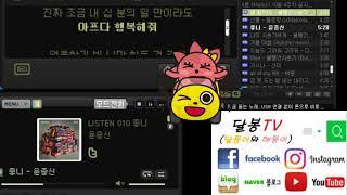 달봉TV  2017년 10월 4주차  멜론차트 듣기 광고없는 노래모음 top100 K-POP★달봉이와 해봉이