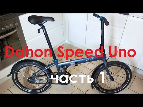 Складной велосипед Dahon Speed Uno (2015). Велообзор №4.