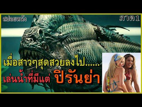 เมื่อสาวๆลงไปเล่นน้ำ ที่มีแต่ปลาปิรันย่า (สปอย)  Piranha 3D (2010)