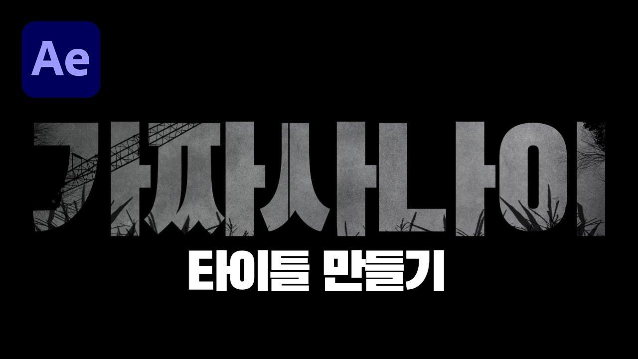 피지컬갤러리 가짜사나이 타이틀 영상을 만들어보쟈! [편집하는여자]