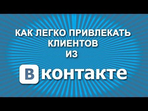 КЛИЕНТЫ ИЗ ВКОНТАКТЕ: Как привлечь клиентов из Вконтакте? Как раскрутить страницу/паблик в ВК?