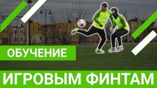 От НОВИЧКА к ПРОФЕССИОНАЛУ ! Обучение эффектным футбольным финтам