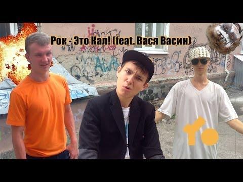 Клип Noize MC - Рок - это кал! (feat. Вася Васин)