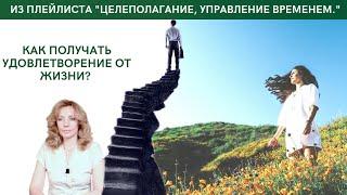ЦЕЛИ | КАК ПОЛУЧАТЬ УДОВЛЕТВОРЕНИЕ ОТ ЖИЗНИ - психолог Ирина Лебедь