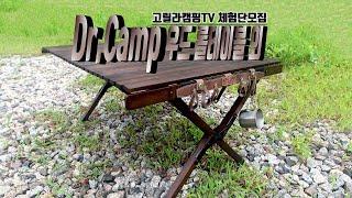 고릴라캠핑TV 64회 체험단 모집 (닥터캠프 우드 롤테이블 외)