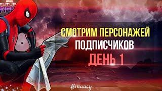 💎ПЕРСЫ ПОДПИСЧИКОВ 💎 ДЕНЬ 1 [Marvel Future Fight]