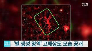 한국천문연구원 '별 생성 영역' 고해상도…