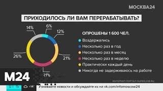 Роструд напомнил, как правильно работать в праздники - Москва 24