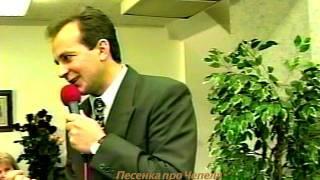 "Виктор Покидюк - ""Песенка про Чепеля""   1997 год"