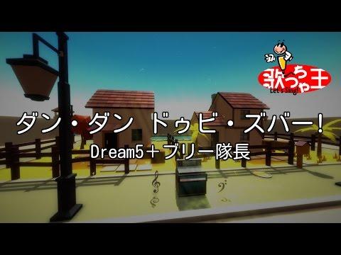 【カラオケ】ダン・ダン ドゥビ・ズバー!/Dream5+ブリー隊長
