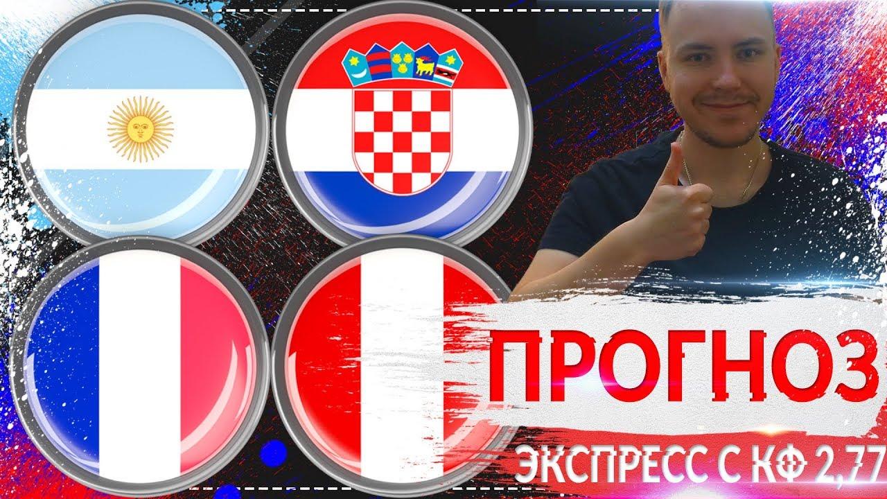 Беларусь – Франция прогноз на матч чемпионата мира