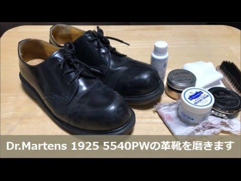 【本格的な靴磨き】ドクターマーチンのお手入れ方法【Dr.martens Shoe Shine ASMR 】