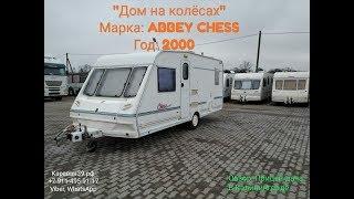 Видео-обзор: Дом на колёсах, Прицеп-дача, Караван: ABBEY CHESS