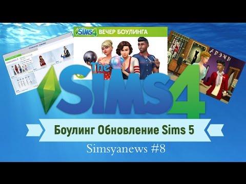 Sims 4 Боулинг Обновление Sims 5 Simsya News #8