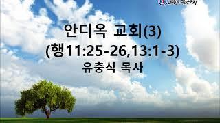 20171119 안디옥교회(3)(행11:25-26,13:1-3) 유충식목사