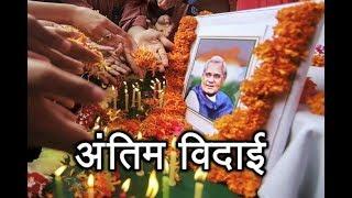 Country Bids Final Adieu To Former PM Atal Bihari Vajpayee | ABP News