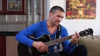 Дайте Ходу Параходу - как играть на гитаре - Аккорды