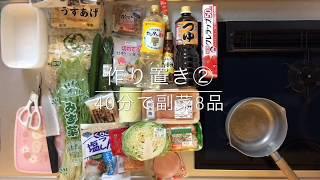 作り置き②40分で副菜8品