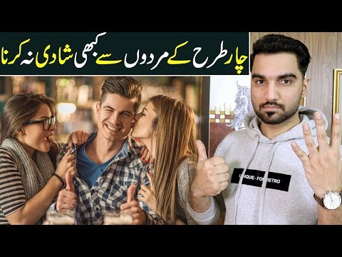 Never Marry With These 4 Types Of Men ! MR NOMAN ALEEM