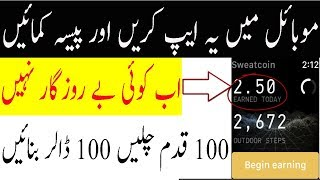 Earn 100 Doler Daily For Just Walk.. Amezing App Just Install And Earn Mony