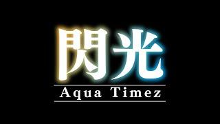 Aqua Timez/閃光 [アクアタイムズ]