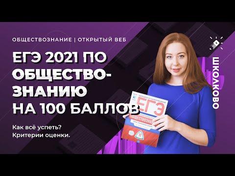 ЕГЭ по обществознанию 2021 на 100 баллов. Как всё успеть? Критерии оценки