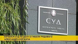 Суд по делу Коржича: день первый