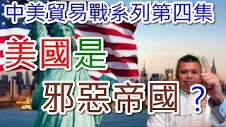 美國一直號稱著,自己是維護世界的「世界員警」,是捍衛「自由」「民主...