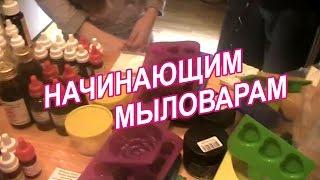 Мыло своими руками Что нужно для начинающего мыловара, делаем сами