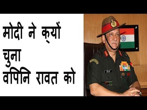 Why Modi Selected Gen Bipin Rawat