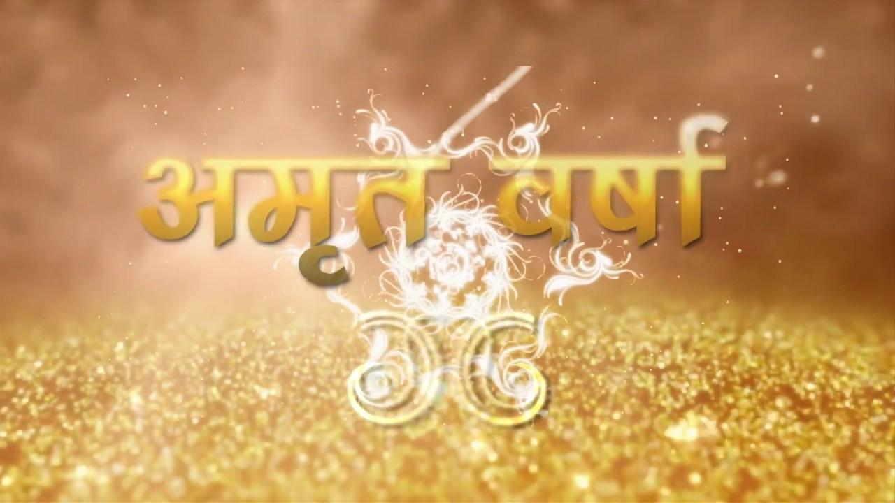 Daily Satsang: Amrit Varsha | By  Anandmurti Gurumaa