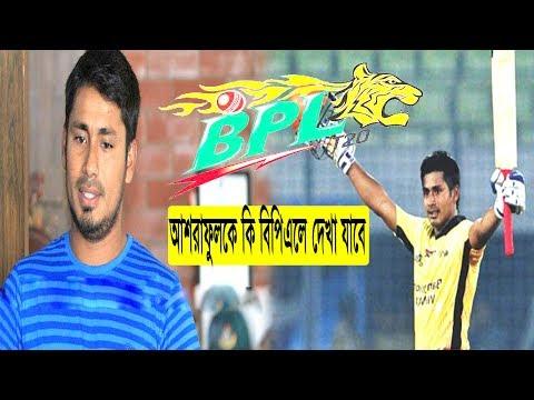 এবারের বিপিএলে নিজের খেলা নিয়ে সব গুঞ্জন উড়িয়ে দিয়ে যা বললেন আশরাফুল | Mohammad Ashraful in BPL